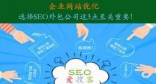 SEO外包公司 优化网站选择SEO外包公司弄明白这3点不再被忽悠~ 搜索引擎口碑优化