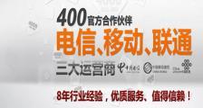 400电话申请 恩施400电话功能套餐是怎么收费的?恩施400电话功能套餐收费标准是怎样的?
