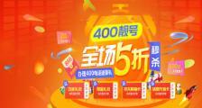 400电话如何申请 蚌埠400电话功能有什么效果?蚌埠400电话功能效果怎么样?