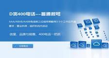 400电话申请 镇江400电话作用都是怎样的呢?镇江400电话作用对公司有什么帮助吗?
