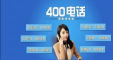 如何办理400电话 海口400电话功能都有哪一些呢?海口400电话功能具体有什么?