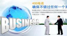 400电话如何申请 平谷400电话功能有什么?平谷400电话作用可靠吗?