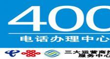 400电话办理中心 办理400电话流程和方法有什么?400电话办理有消费要求吗?