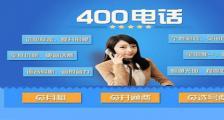 如何办理400电话 400电话办理流程难不难?400电话办理的作用有哪些?