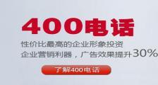 400电话办理 400电话办理方式和流程是什么?400电话申请成功有什么好?