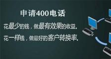 400电话申请 宁河400电话办理要求的介绍是怎样的?宁河400电话办理流程是怎么样的?