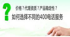 400电话办理中心 如何进行400电话流程办理?400电话办理时出现问题如何解决?
