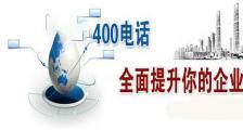 400电话怎么申请 400电话申请的办理流程和准备材料都有什么?400电话办理流程中的一些注意事项有什么?